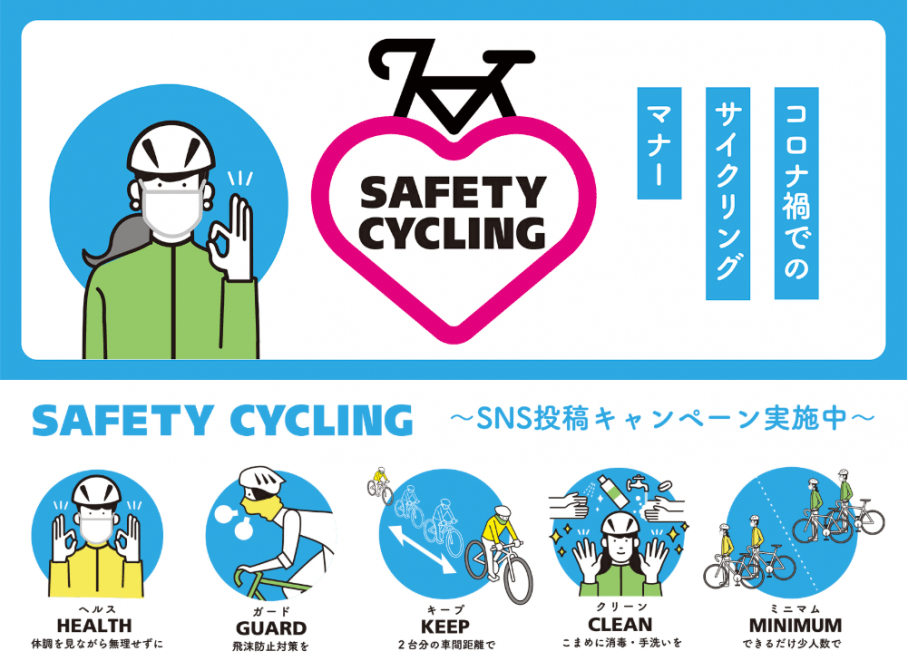 SAFETY CYCLING